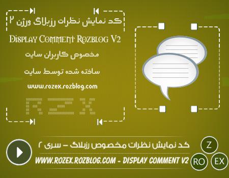 کد نمایش نظرات مطالب وبلاگ مخصوص رزبلاگ - ورژن 2