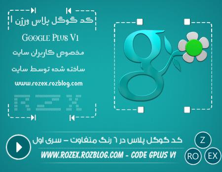 کد گوگل پلاس در 6 رنگ متفاوت - سری اول