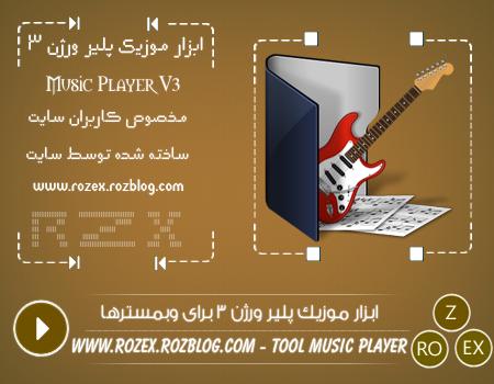 ابزار موزیک پلیر با استایل جدید - ورژن 3