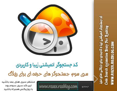 کد جستجوگر انمیشنی و کاربردی برای رزبلاگی ها (سری سوم)