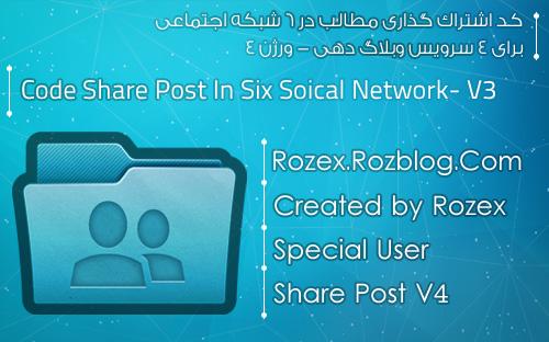 کد اشتراک گذاری در 6 شبکه اجتماعی - سری چهارم