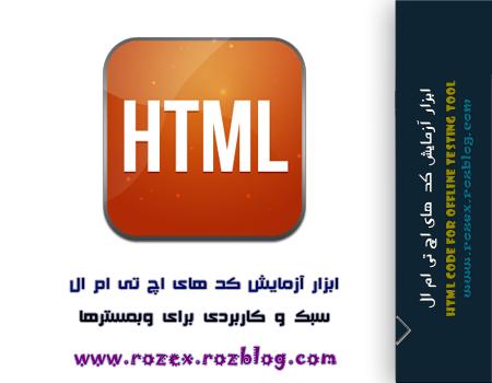 ابزار آزمایش کد ها html به صورت سبک و کاربردی