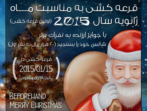 قرعه کشی به مناسب ماه ژانویه سال 2015