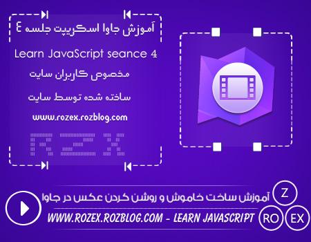 آموزش جاوا اسکریپت جلسه 4 - خاموش و روشن کردن عکس
