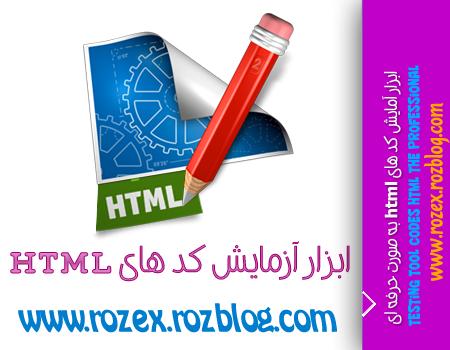 ابزار آزمايش كد هاي html