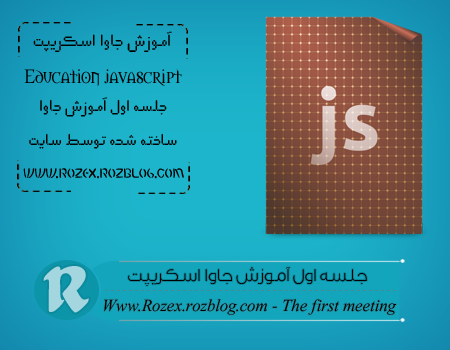 جلسه اول آموزش جاوا اسکریپت
