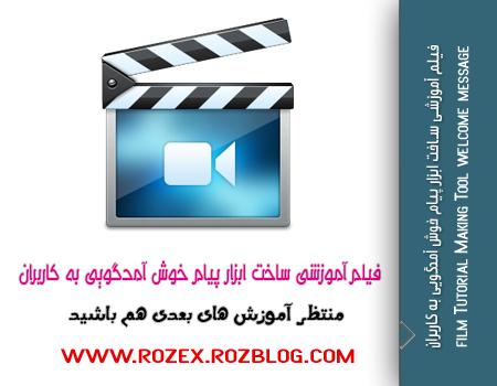 فیلم آموزشی ساخت ابزار پیام خوش آمدگویی به کاربران