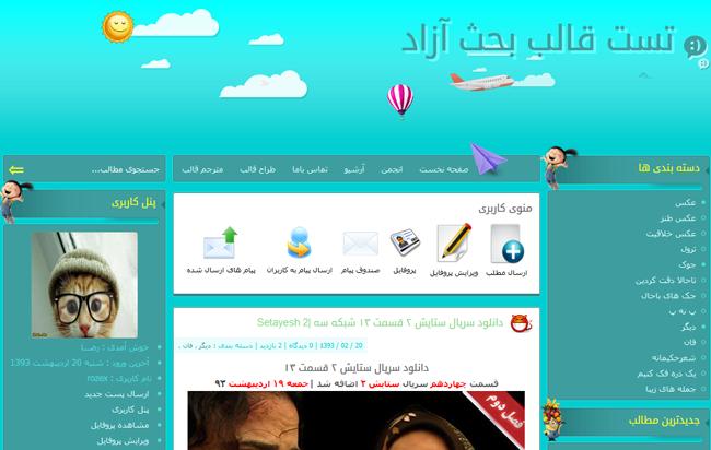 قالب سایت بحث آزاد (www.bahseazad.ir) برای رزبلاگ
