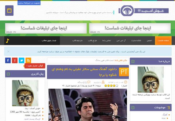 قالب هپی سانگ (www.happysong.ir) برای رزبلاگ