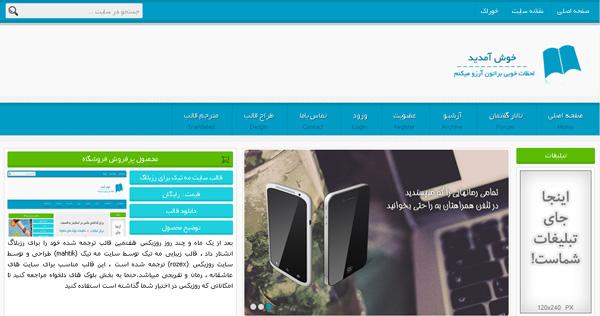 قالب سایت مه تیک (www.mahtik.ir) برای رزبلاگ