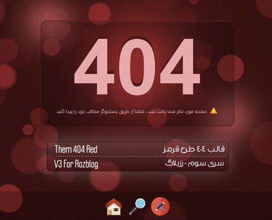 قالب 404 طرح قرمز (شماره 3)