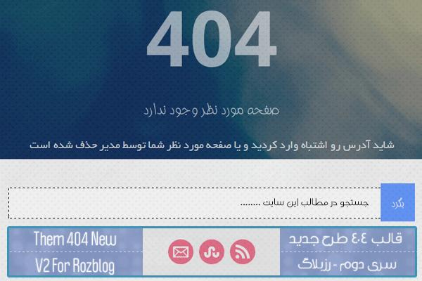 قالب 404 طرح جدید (شماره 2)