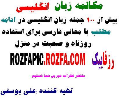 http://rozup.ir/up/rozfapic/Pictures/mokaleme-rozfapic1.JPG