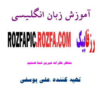 http://rozup.ir/up/rozfapic/Pictures/rozfapic-amozesh.JPG