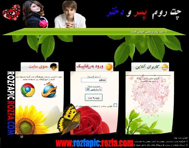 http://rozup.ir/up/rozfapic/chat.JPG