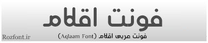 دانلود فونت اقلام - Aqlaam Font