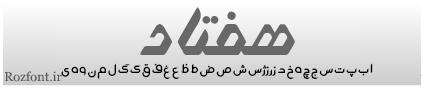 فونت فارسی هفتاد