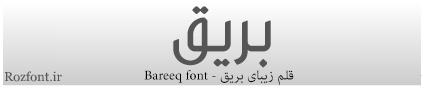 دانلود فونت بریق - Bareeq Font