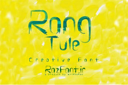فونت لاتین Rong Tule