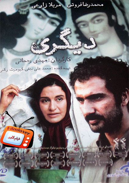 Digari دانلود فیلم ایرانی دیگری