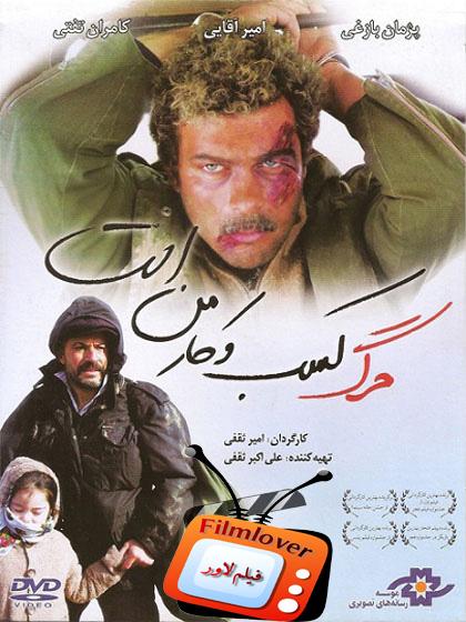 Marg Kasbo Kare Man Ast دانلود فیلم ایرانی مرگ کسب و کار من است