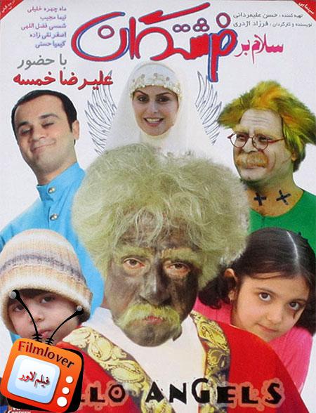 Salam Bar Fereshtegan دانلود فیلم ایرانی سلام بر فرشتگان