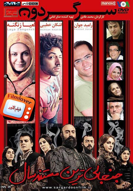 Sargardan دانلود مستند ایرانی سرگردون
