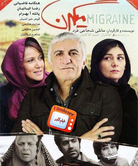 m دانلود فیلم ایرانی میگرن