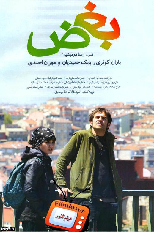 nf00145247 1 دانلود فیلم ایرانی بغض