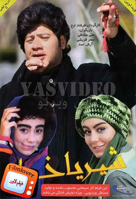 shir ya khat2 دانلود فیلم ایرانی شیر یا خط