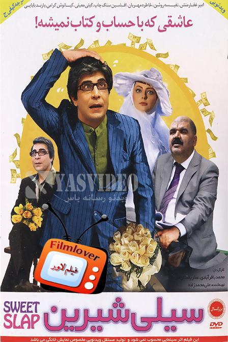silishirin دانلود فیلم ایرانی سیلی شیرین