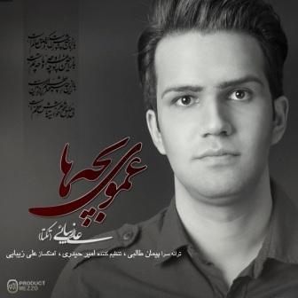http://rozup.ir/up/s1upload/Pic/Ali-Zibae-Amooye-Bacheha.jpg