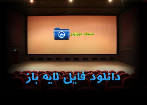 لایه باز سینما