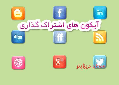 مجموعه آیکون های شبکه اجتماعی