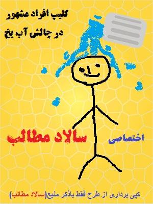 چالش آب یخ محسن یگانه