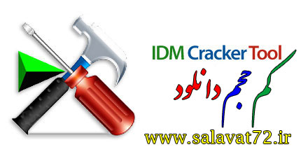 IDM-Cracker-Tool/idm_cracker_tool