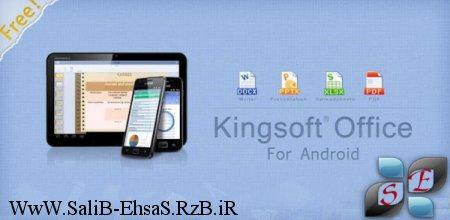 پیوند پایدار با Kingsoft Office 5.6.1 (Free) v5.7