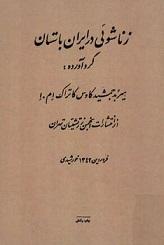 دانلود کتاب PDF زناشویی در ایران باستان