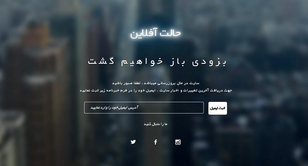 http://rozup.ir/up/samanziv/wp_contact/offline/joffline/joffline-demopic.jpg