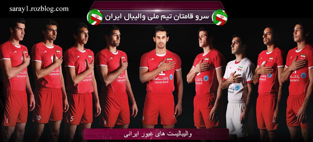 والیبالیست های غیور ایران