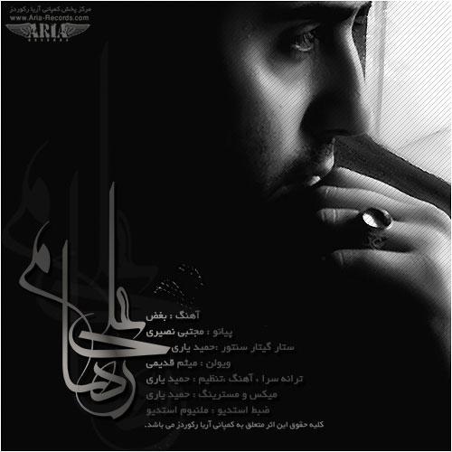 علی رهام