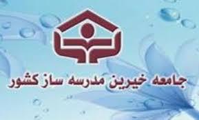 جشنواره خیران مدرسه ساز برای اولین بار در سه قلعه برگزار می شود