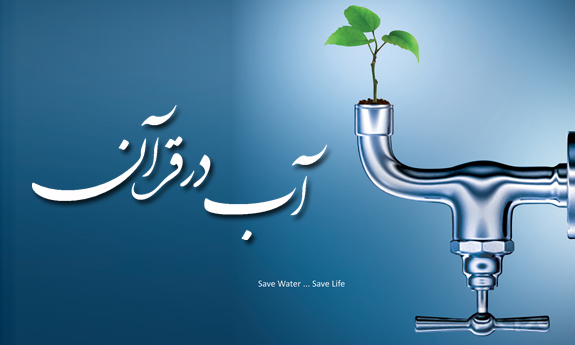 آب در قرآن