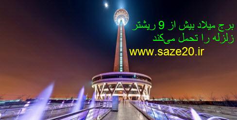 برج میلاد بیش از 9 ریشتر زلزله را تحمل میکند