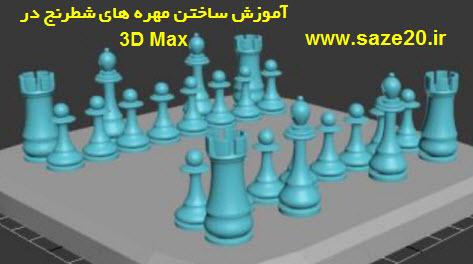 دانلود آموزش ساختن مهره فیل در 3D Max