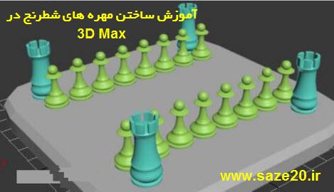 دانلود آموزش ساختن مهره قلعه در 3D Max