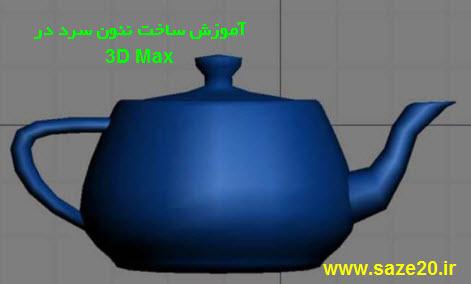 دانلود آموزش ساخت نئون سرد در 3D Max , دانلود آموزش تصویری 3D Max ,