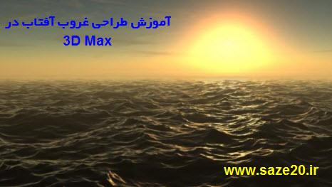 دانلود آموزش طراحی صحنه غروب آفتاب در 3D Max, آموزش تصویری 3D Max