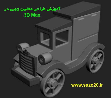 دانلود آموزش ساخت ماشین چوبی در 3D Max , دانلود آموزش تصویری 3D Max