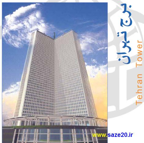 دانلود مقاله ای در مورد برج تهران